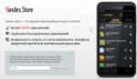 У Яндекса теперь есть свой Google Play