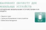 Kaspersky Security для контролирования корпоративных смартфонов и планшетовKaspersky Security для контролирования корпоративных смартфонов и планшетов